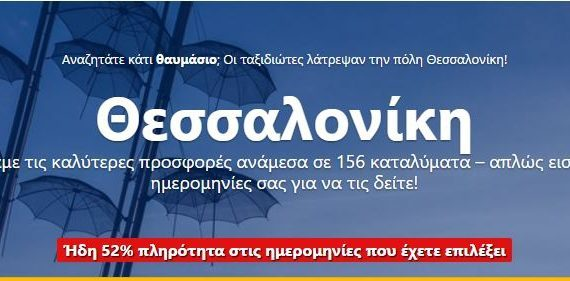 Προσφορές σε Ξενοδοχεία στη Θεσσαλονίκη